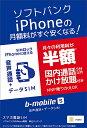 【送料無料】日本通信 BS-IPN-OSV-P ソフトバンクのiPhone版 b-mobile S スマホ電話SIM 申込パッケージ【在庫目安:お取り寄せ】