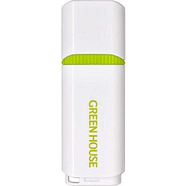 GREEN HOUSE GH-UFY3EB32GGR USB3.0メモリー キャップタイプ 32GB ホワイト グリーン【在庫目安:お取り寄せ】  パソコン周辺機器 USBメモリー USBフラッシュメモリー USBメモリ USBフラッシュメモリ USB メモリ