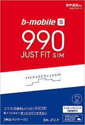 日本通信 BM-JF2-P b-mobile S 990ジャストフィットSIM 申込パッケージ【在庫目安:お取り寄せ】