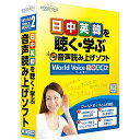アップル専門店「PLUSYU楽天堂」で買える「【送料無料】高電社 WV-JCEK2 WorldVoice 日中英韓2【在庫目安:お取り寄せ】」の画像です。価格は9,416円になります。
