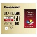 【送料無料】Panasonic LM-BE50P 録画用2倍速ブルーレイディスク 片面2層50GB(書換型) 単品タイプ【在庫目安:お取り寄せ】