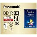 【送料無料】Panasonic LM-BR50P10 録画用2倍速ブルーレイディスク 片面2層50GB(追記型) 10枚パック【在庫目安:お取り寄せ】