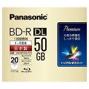 【送料無料】Panasonic LM-BR50LP20 録画用4倍速ブルーレイディスク 片面2層50GB(追記型) 20枚パック【在庫目安:お取り寄せ】