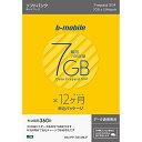 【送料無料】日本通信 BS-IPP-7G12M-P b-mobile 7GB×12ヶ月SIM(SB)申込パッケージ【在庫目安:僅少】