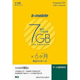 【送料無料】日本通信 BM-GTPL4-6M-P b-mobile 7GB×6ヶ月SIM(DC)申込パッケージ【在庫目安:僅少】