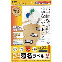 サンワサプライ LB-EM17N マルチラベル(24面・四辺余白付)【在庫目安:お取り寄せ】| ラベル シール シート シール印刷 プリンタ 自作