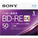 【送料無料】SONY 5BNE2VJPS2 ビデオ用BD-RE 書換型 片面2層50GB 2倍速 ホワイトワイドプリンタブル 5枚パック【在庫目安:お取り寄せ】