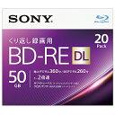 【送料無料】SONY 20BNE2VJPS2 ビデオ用BD-RE 書換型 片面2層50GB 2倍速 ホワイトワイドプリンタブル 20枚パック【在庫目安:僅少】