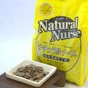可愛い愛犬の健康のために、薬物を使用しない天然素材100%の無添加食品を◎ ナチュラルナース...