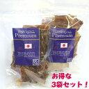 【お得な3袋セット】 LUXE Kitchen 鹿児島県産 ...