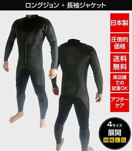 【日本製サーフィンウェットス...