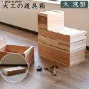 送料無料 道具箱 木箱 収納ボックス 【あす楽14時まで】松野屋 ……