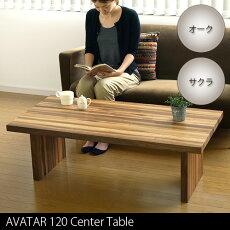 AVATAR120CenterTableアバター120センターテーブル