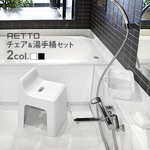 送料無料 お風呂 椅子 おけ RETTO レットー ハイチェア&湯手おけ角 セット 【s...