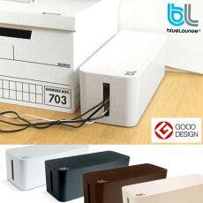 【BlueLounge】CableBoxケーブルボックス