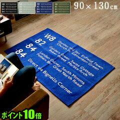 送料無料 ラグ マット【あす楽16時まで】ポイント10倍バスステーションラグBUS STATION RUG [90...