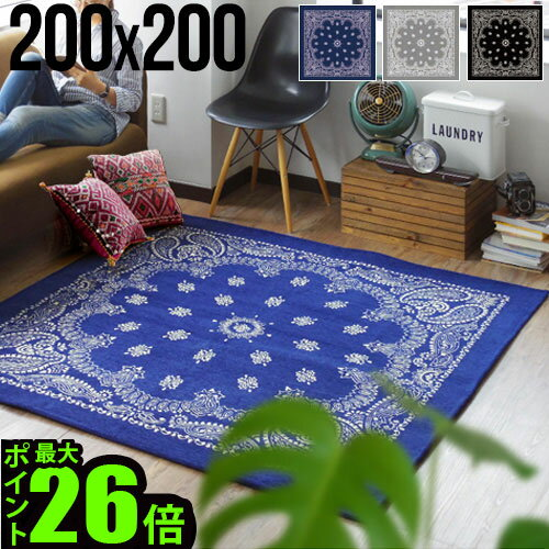 \MAX36.5倍/メーカー直送品 送料無料ペイズリー バンダナラグ PAISLEY BANDANNA RUG[ 200×200cm]ラグマット ラグ 洗える ラグカーペット 絨毯 カーペット ホットカーペット