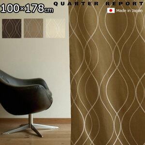 クォーター リポート ドレープカーテン ブルック カーテン デザイン オシャレ