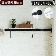 おしゃれ Horizontal デザイン カーテン インテリア ツッパリラック キッチン