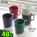 マグカップ 有田焼 日本製 スタッキング おしゃれ【あす楽14時まで】 ARITA JIKI mug [マグ]電子レンジ対応 ブランド コップ 計量 カップ コーヒー 紅茶 人気 ギフト プレゼント かわいい カフェ◇