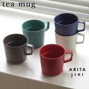 マグカップ 有田焼 日本製 スタッキング おしゃれ【あす楽14時まで】 ARITA JIKI tea mug [ティーマグ]電子レンジ対応 ブランド コップ 計量 カップ コーヒー 紅茶 人気 ギフト プレゼント かわいい◇カフェ