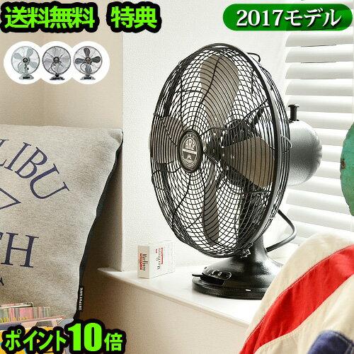 送料無料 扇風機 おしゃれ ポイント10倍 特典付き!ハモサ レトロファンテーブ...