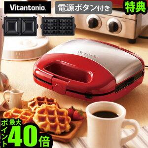 ワッフル メーカー ビタントニオ ポイント Vitantonio ホットサンドベーカー キッチン おしゃれ オシャレ