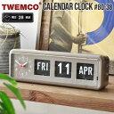 \MAX45倍★お買い物マラソン期間中/送料無料 置き時計 おしゃれ アナログ 壁掛け時計【あす楽14時まで】トゥエンコ カレンダークロックTWEMCO CALENDAR CLOCK #BQ-38パタパタ時計 置き掛け兼用時計 フリップカレンダー レトロ アンティーク