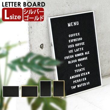 送料無料 看板 ボード スタンド 壁掛け【あす楽14時まで】レターボード《Lサイズ》 シルバー ゴールド ・ヨコ型/ホリゾンタル Horizontal・タテ型/バーチカル VerticalLetter Board ブラックボード◇黒板 おしゃれ レストラン ショップ メニューボード