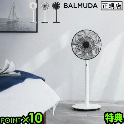 \MAX36.5倍/特典付き 扇風機 おしゃれ バルミューダ グリーンファンBALMUDA The GreenFan バルミューダ ザ・グリーンファンEGF-1700 [Battery & Dock なし]【あす楽14時まで】送料無料 P10倍 日本製 リモコン付