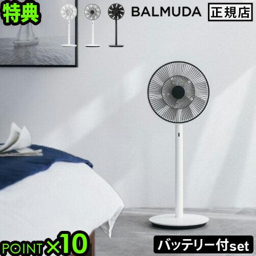 扇風機 充電式 おしゃれ グリーンファン バルミューダ送料無料P10倍バルミュー...