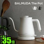 レビュー バルミューダ ザ・ポット ポイント おしゃれ 湯沸かし ドリップ コーヒー