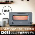 送料無料★バルミューダ ザ・トースター BALMUDA The Toaster 正規品限定グレー K01E-GWプレゼント 出産祝い 結婚祝い スチーム◇スチームトースター おしゃれ 引越し祝い バミューダトースター バルミューダトースター バリュミューダ オーブントースター
