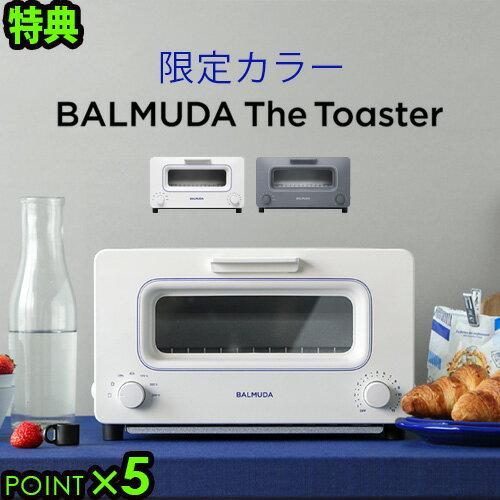 【30日間全額返金保証】バルミューダ ザ・トースター BALMUDA The Toaster 正規品 送料無料 あす楽14時迄限定 グレー K01E-GW/ホワイト×ブルー K01E-WB結婚祝い プレゼント◇スチームトースター おしゃれ オーブントースター