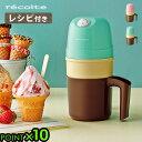 アイスクリームメーカー レコルト 【あす楽14時まで】rec