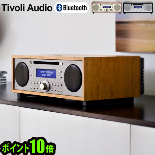 \MAX46.5倍/bluetoothスピーカーcdプレーヤーおしゃれ高音質ラジオP10倍チボリオーディオミュージックシステムB