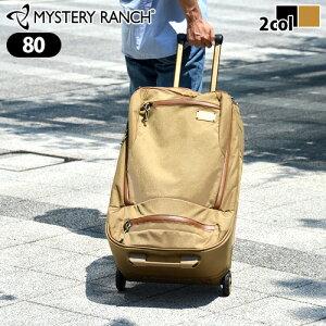 送料無料 ソフトキャリーバッグ ソフトキャリーケース スーツケース【あす楽14時まで】Mystery Ranch MISSION WHEELIEミステリーランチ ミッションウィリー 80軽量◇フロントオープン おすすめ ブラ