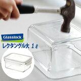 \MAX37倍/保存容器 ガラス 耐熱ガラス 密閉 おしゃれ 密封【あす楽14時まで】Glasslock グラスロックレクタングル 大 [GL0203]キッチン ギフト プレゼント plywood オーブン 電子レンジ