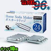 ソーダスパークル カートリッジ ポイント SodaSparkle メーカー ダイエット