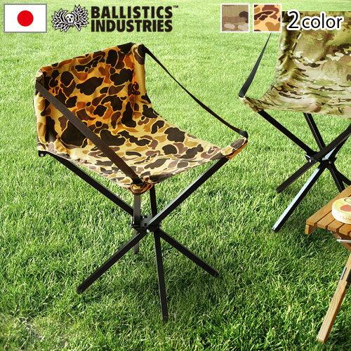 椅子・テーブル・レジャーシート, 椅子 MAX47 14 LX CHAIR BAA-1801BALLISTICS TSUNOKAWAFARM