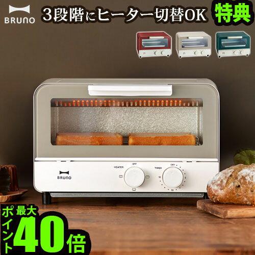 \MAX37.5倍/オーブントースター おしゃれ 2枚 送料無料【あす楽14時まで】P10倍 特典付きブルーノ オーブントースター BRUNO OVEN TOASTER [BOE052]トースター 小型 おすすめ 一人暮らし 家電 かわいい 結婚祝い