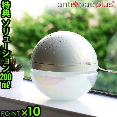 アロマ空気清浄機マジックボール効果はどの程度?口コミ評判を紹介