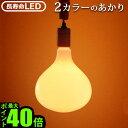 \MAX46倍★お買い物マラソン期間中/LED LED電球 e26 電...