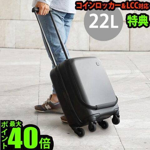 \MAX46倍/lcc 機内持ち込み スーツケース 【あす楽14時まで】 送料無料 P10倍 特典付±0 SUITCASE スーツケース コインロッカーサイズ《22L》 ブラック ZFS-D040キャリーケース おしゃれ