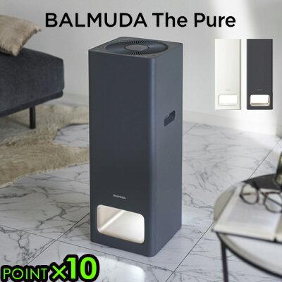 バルミューダ空気清浄機口コミ!効果や手入れの評判はコチラ