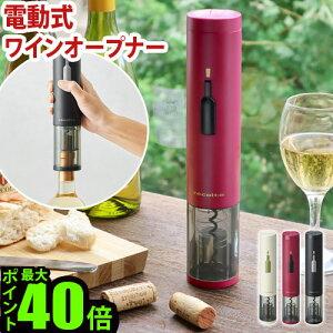\MAX38倍/ワインオープナー 電動 簡単【あす楽14時まで】P4倍 レコルト イージーワインオープナーrecolte EZ wine opener [EWO-2]ワイン 栓 栓抜き 電動ワインオープナー コルク抜き かわいい おしゃれ 結婚祝い