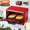 トースター オーブン オーブントースター おしゃれ 2枚【あ
