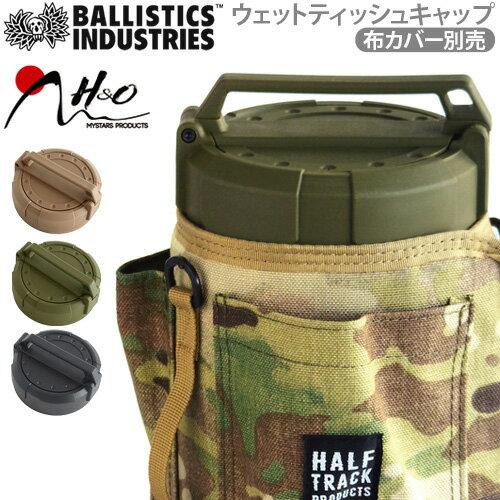 アウトドア, その他  14HO BALLISTICS EWT CAP BSPC-021 EWT