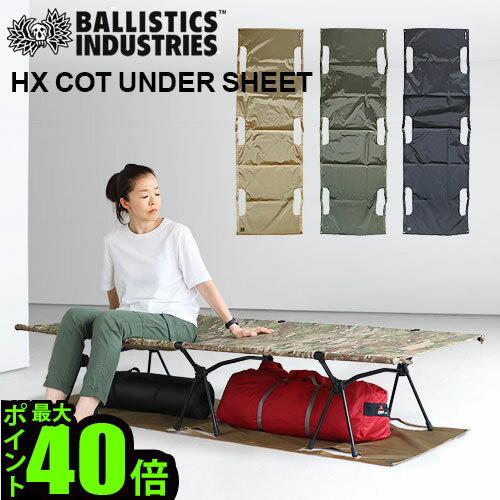 チェア・テーブル・レジャーシート, チェア 14BALLISTICS HX COT UNDER SHEET HX Helinox