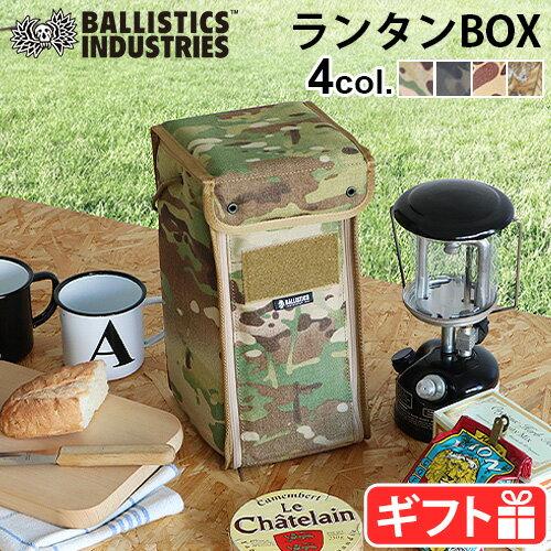 収納家具, その他  14 2 BALLISTICS LANTERN BOX 2 BAA-1705